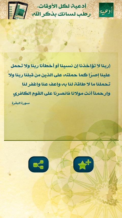 أدعيه من القراّن الكريم - screenshot