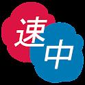 速習 中国語 icon