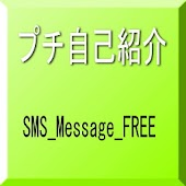 SMS Message FREE