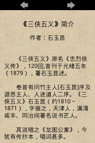 玩書籍App 三侠五义免費 APP試玩
