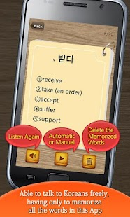 Korean Essential Vocabulary Ⅲ- screenshot thumbnail