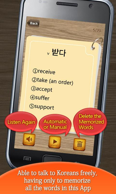 Korean Essential Vocabulary Ⅲ- screenshot
