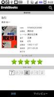 Screenshot of DroidBooks (書籍管理)