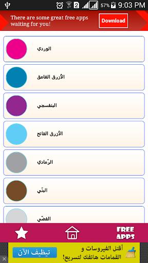 اعرف شخصيتك من لونك المفضل