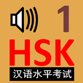 HSK Chinese FlashCards Level 1