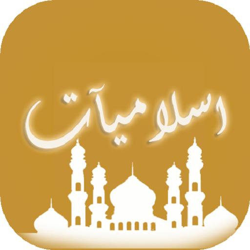 إسلاميات LOGO-APP點子