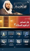 Screenshot of الشيخ الدكتور محمد العريفي