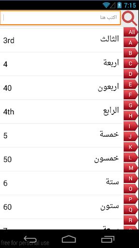قاموس عربى إنجليزى ناطق