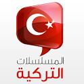 مسلسلات تركية icon