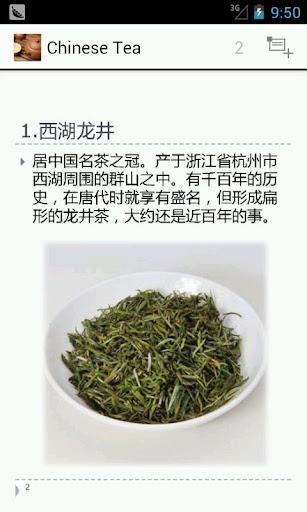 玩免費生活APP|下載中国名茶 app不用錢|硬是要APP