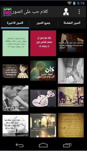 كلام في الحب مع الصور