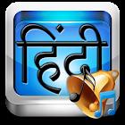 ringtones hindi icon