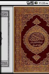 Quran - Chinese - screenshot thumbnail
