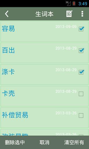 【免費教育App】汉语词典-APP點子
