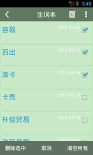 玩免費教育APP|下載汉语词典 app不用錢|硬是要APP