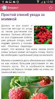 Screenshot of Флорист - Все о цветах