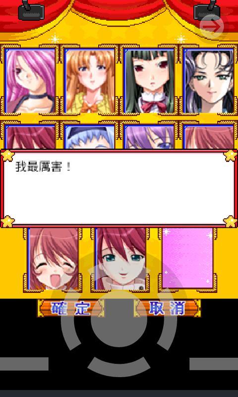 美女大富豪 - screenshot