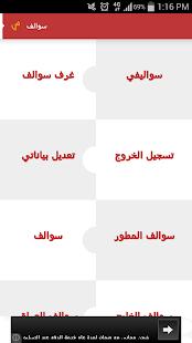 شات سوالف مصر - náhled