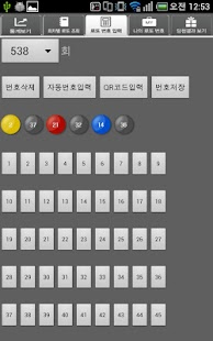 로또박사1(유료앱1위) - screenshot thumbnail