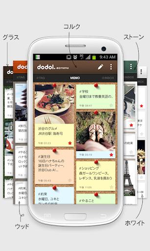 玩免費生活APP|下載ドドル シャープアット(#@)メモ app不用錢|硬是要APP
