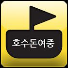 대전 호수돈여자중학교 icon