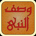 وصف النبي icon