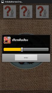 น้ำเต้า ปู ปลา พาเพลิน! - screenshot thumbnail