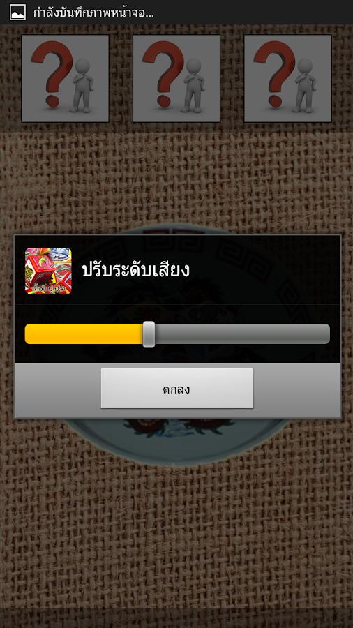 น้ำเต้า ปู ปลา พาเพลิน! - screenshot
