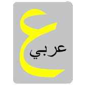 Elias  Arabic Keyboard (trial)