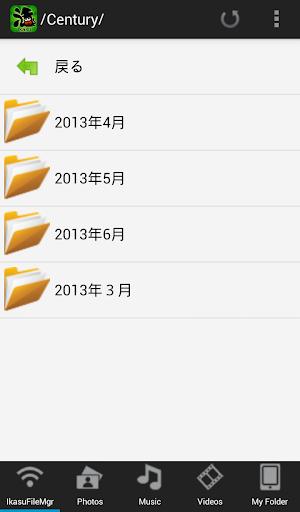玩免費商業APP|下載Ikasu File Manager app不用錢|硬是要APP