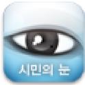 시민의눈 logo