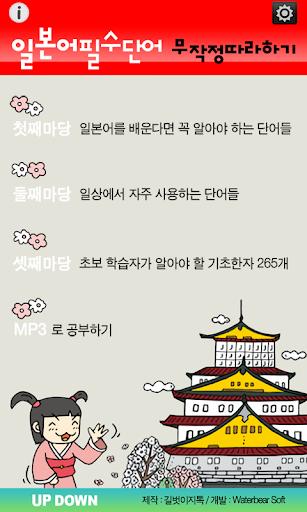【免費教育App】일본어 단어 무작정 따라하기-APP點子