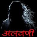 Alavani - Marathi Horror Story icon