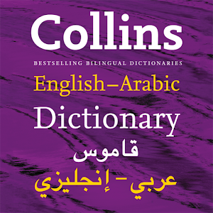 Collins Gem Arabic Dictionary