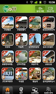 Chungbuk Travel Guide - screenshot thumbnail