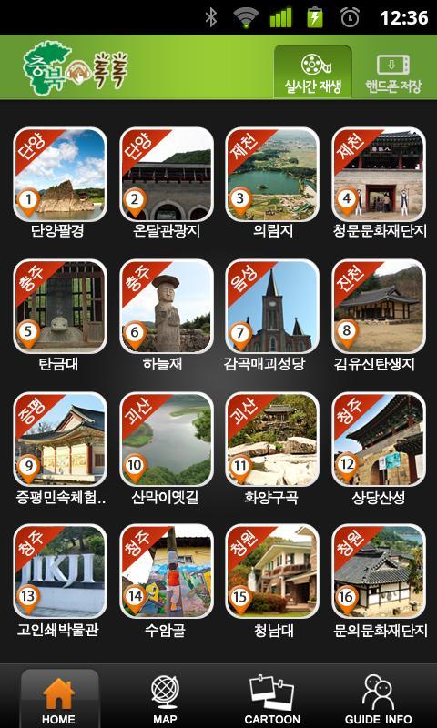 Chungbuk Travel Guide - screenshot