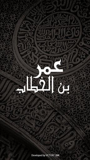 عمر بن الخطاب - Omar El Farouk
