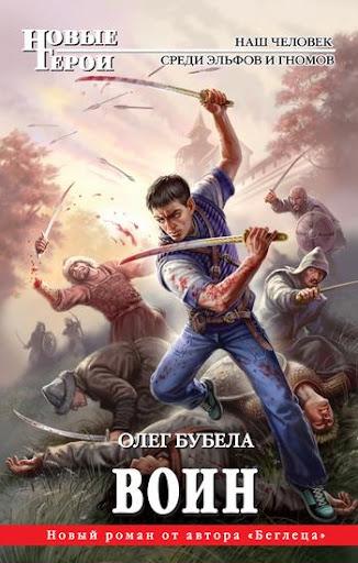 Воин. Олег Бубела