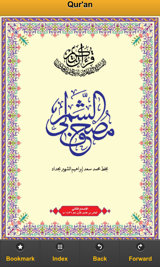 Qur'an - screenshot