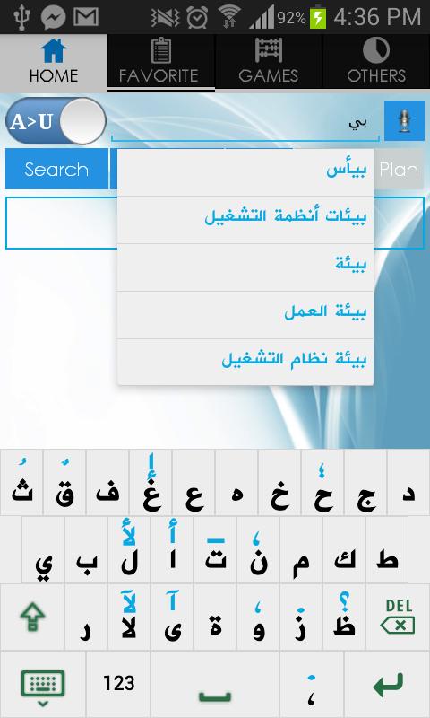 arabic words in urdu pdf