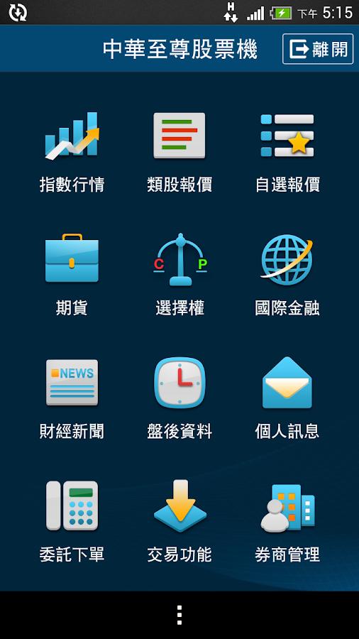 至尊股票機 - screenshot