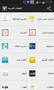 阿拉伯電視