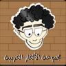 مجموعة الألغاز العربية icon