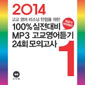 2014 고교영어듣기 24회 모의고사 1학년