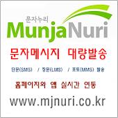문자누리 - 문자메시지 발송(단문, 장문, 그림)