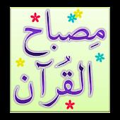 Misbah-ul-Quran (Parah 16-20)
