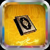Holy Quran Mishary Al Afasy