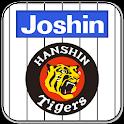 JoshinGame 阪神タイガース ホームランバトル icon