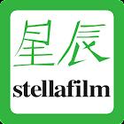 Stella Film icon
