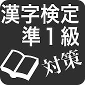 漢字検定準1級対策